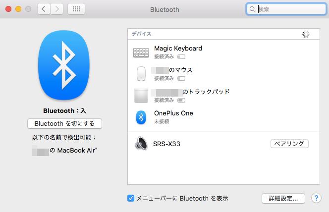 SRS-X33-Bluetooth