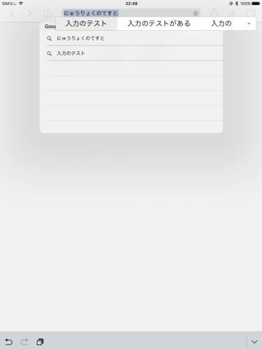 iPadソフトウェアキーボード