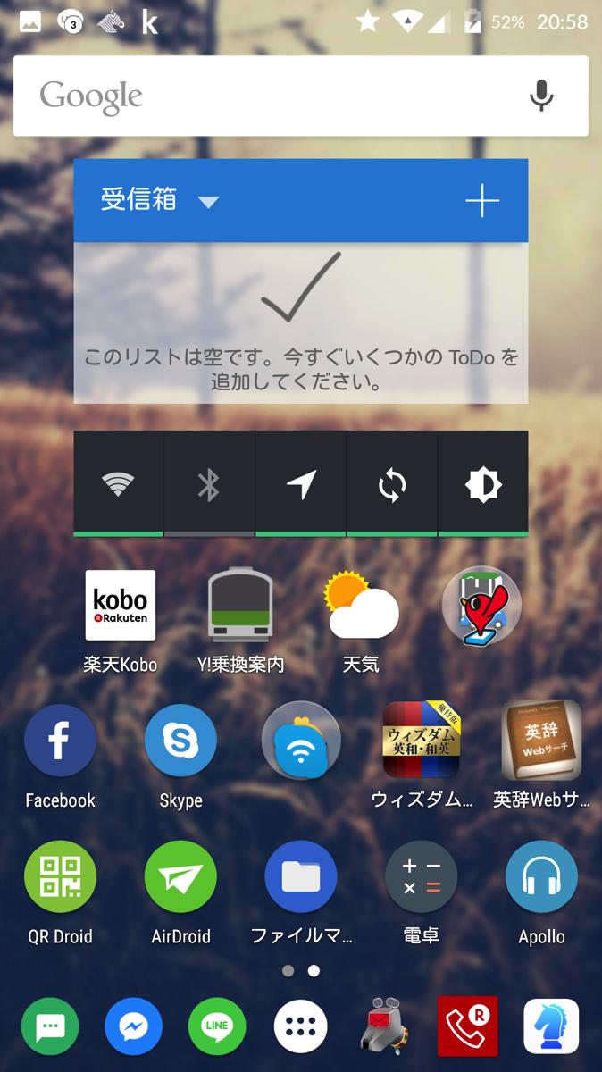 リマインダー android