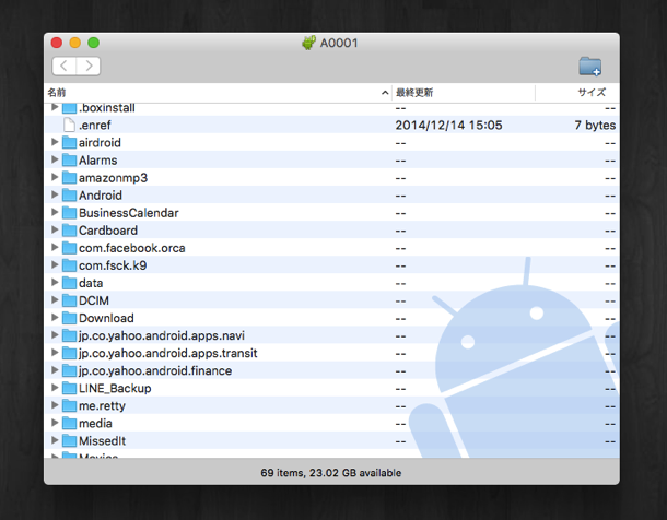 Android file transfer 002