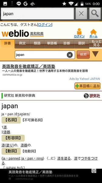 Dictionary app 002