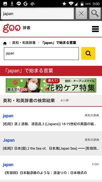 Dictionary app 004