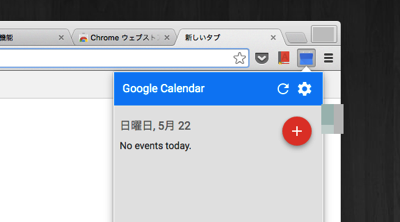 Extension google calender