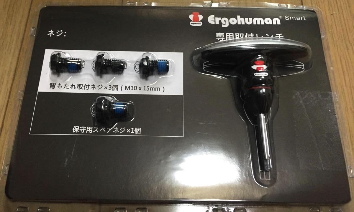 Ergohuman 002