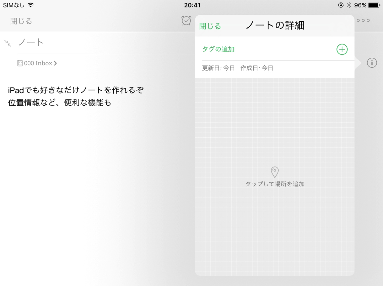 Evernote ipad giotag