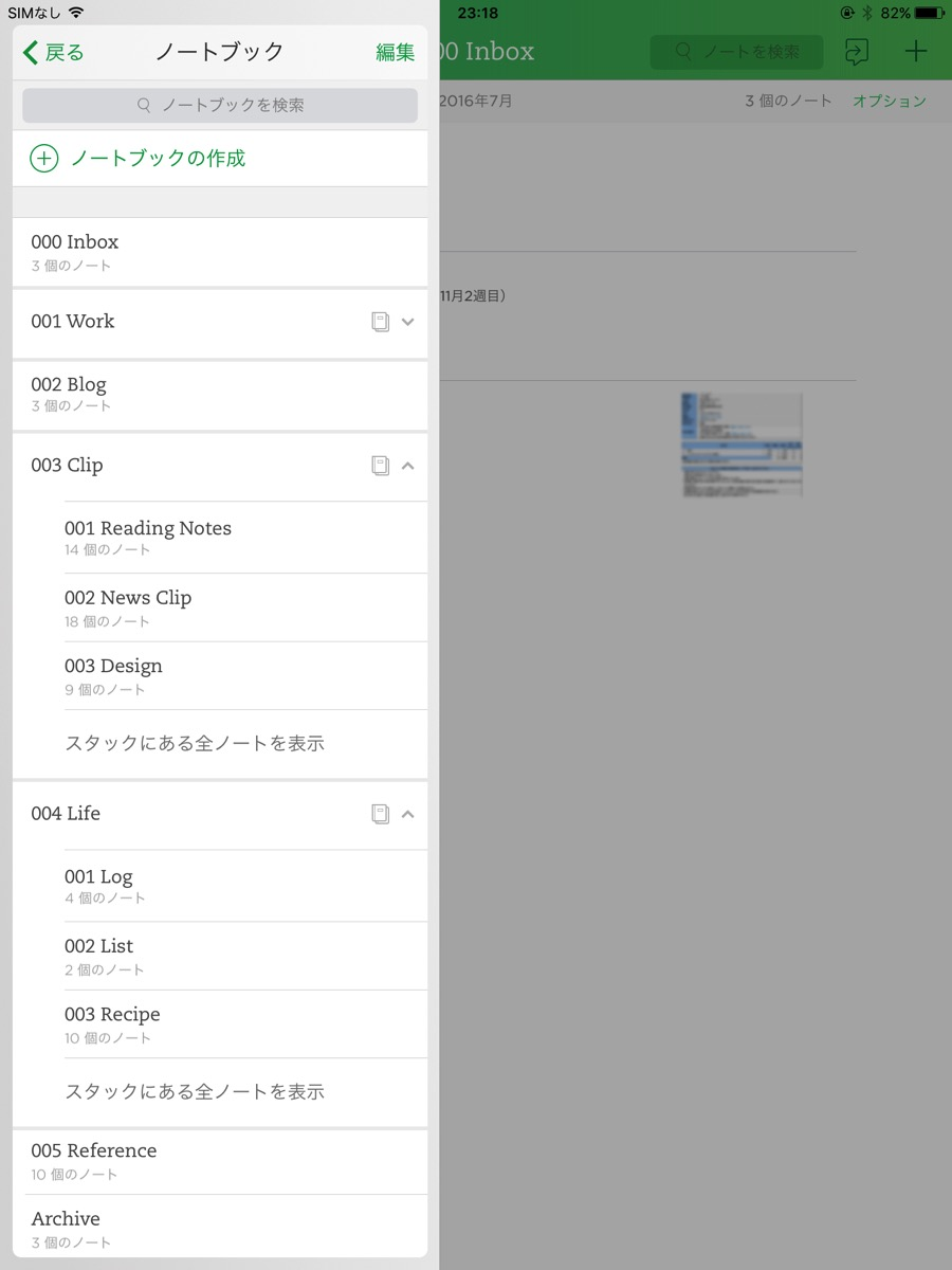 Evernote ipad overlook