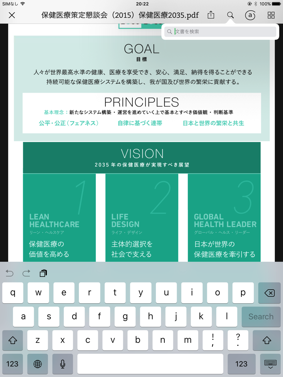 Evernote ipad pdf 002