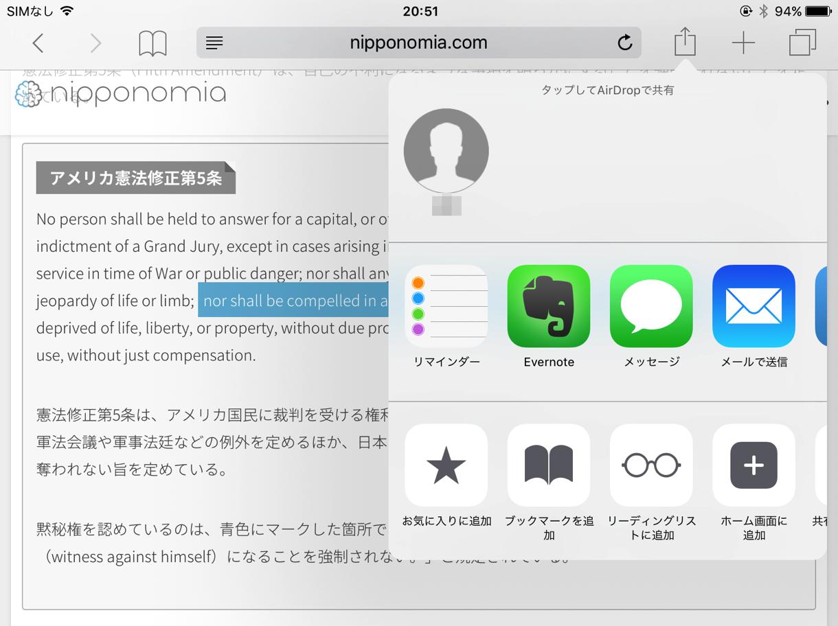 Evernote ipad web clip 001