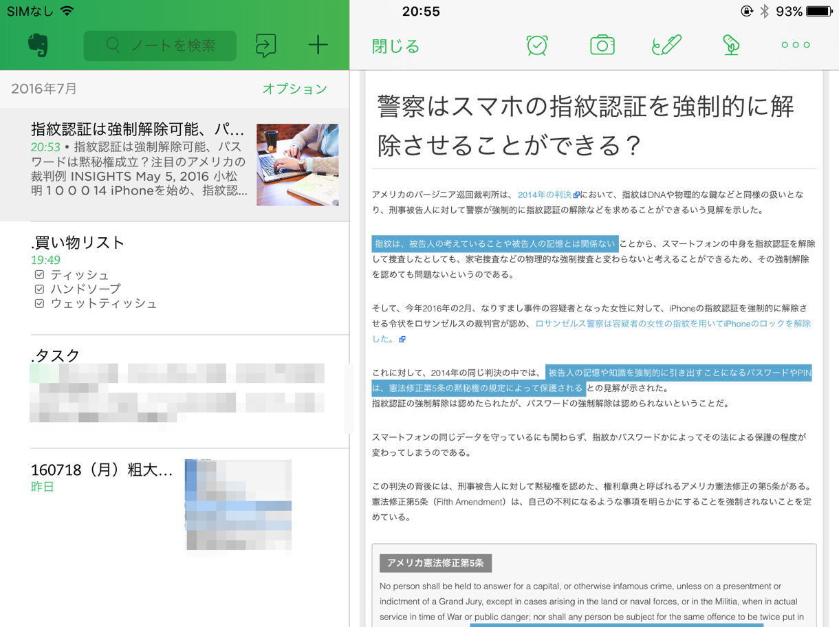 Evernote ipad web clip 002