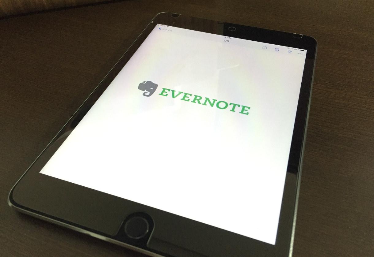 iPadでEvernoteを最大限活用する10のオススメ裏ワザ