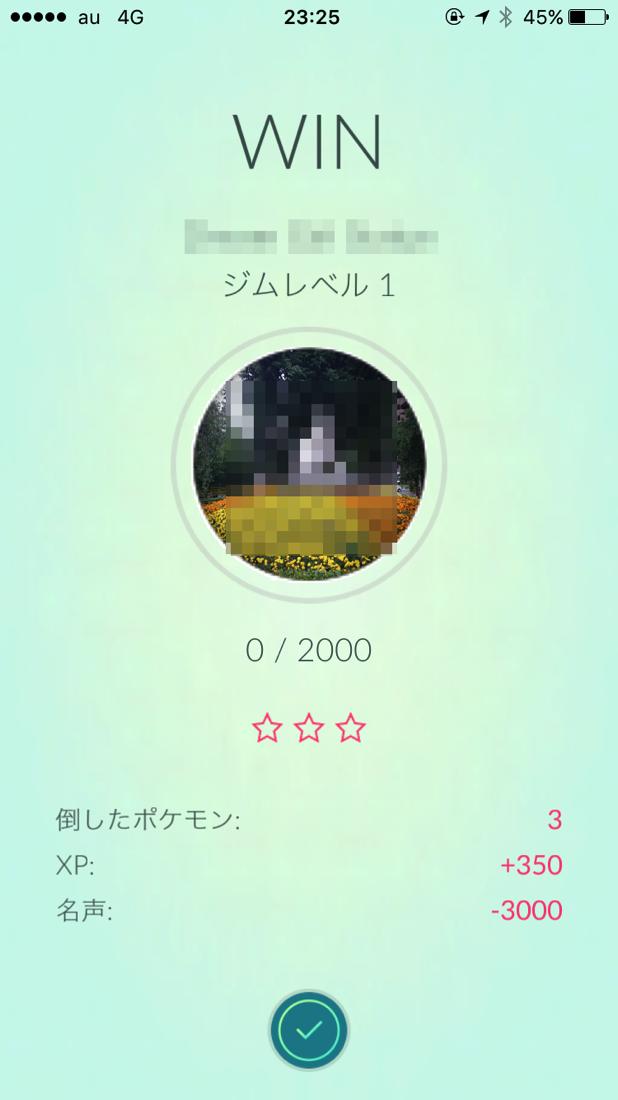 Pokemon go gym 008