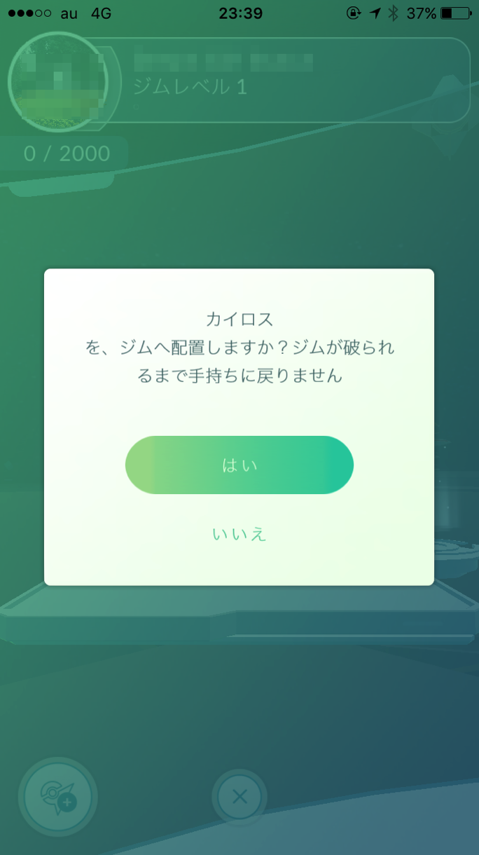 Pokemon go gym empty 003
