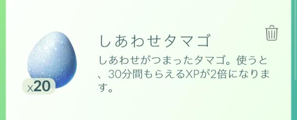 Pokemon go happy egg 001