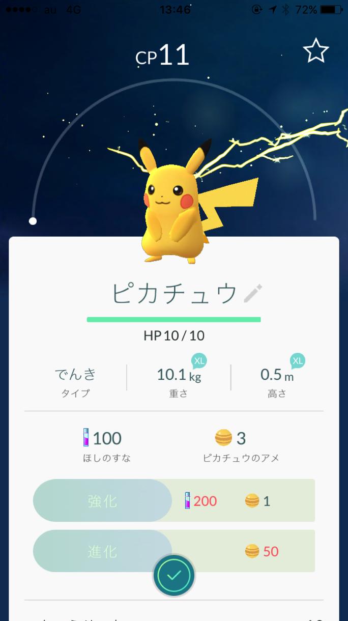 Pokemon go pikachu 003