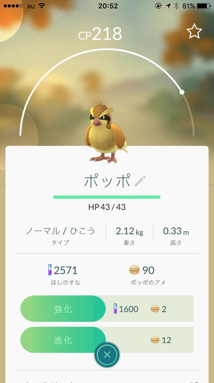 Pokemon go poppo