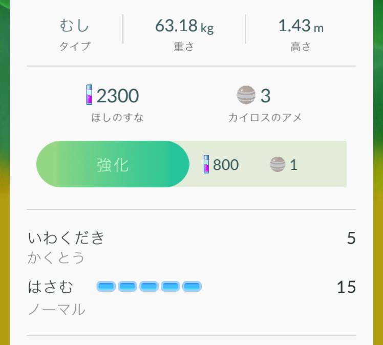 Pokemon status