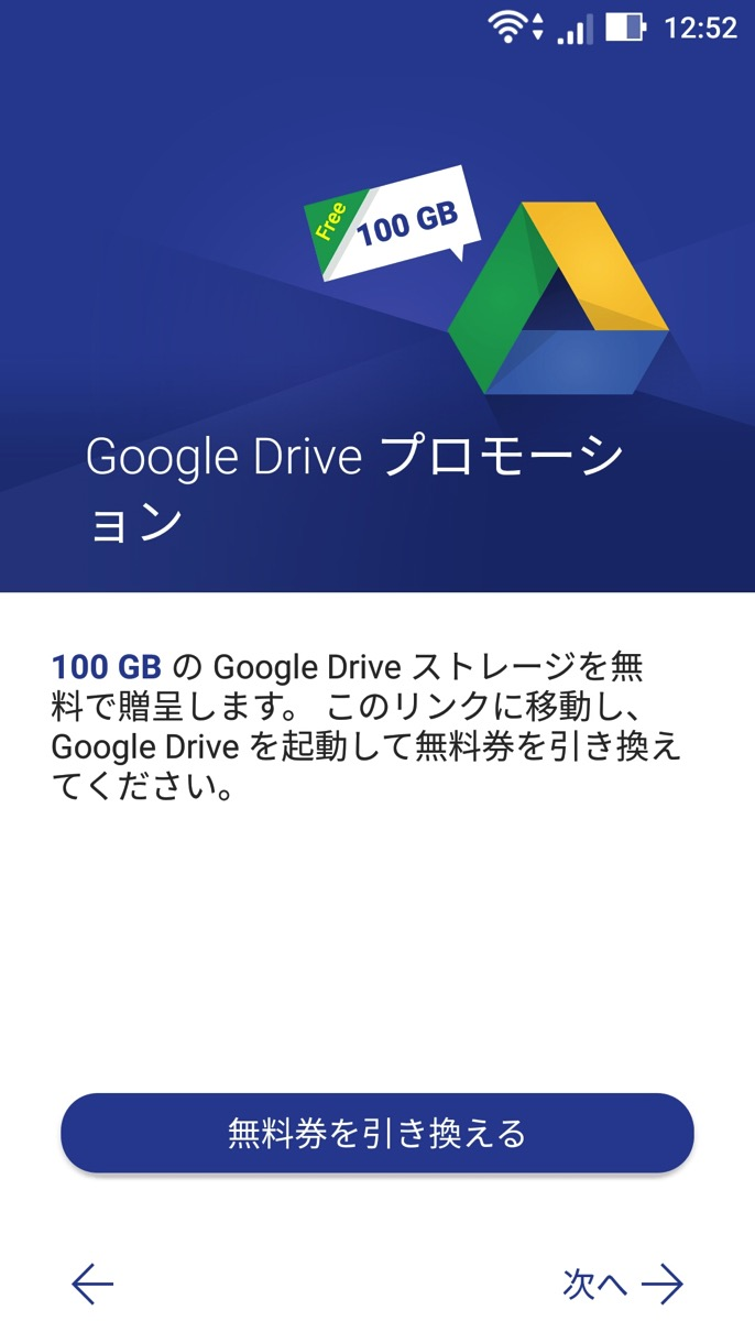 Asus zenfone3 drive