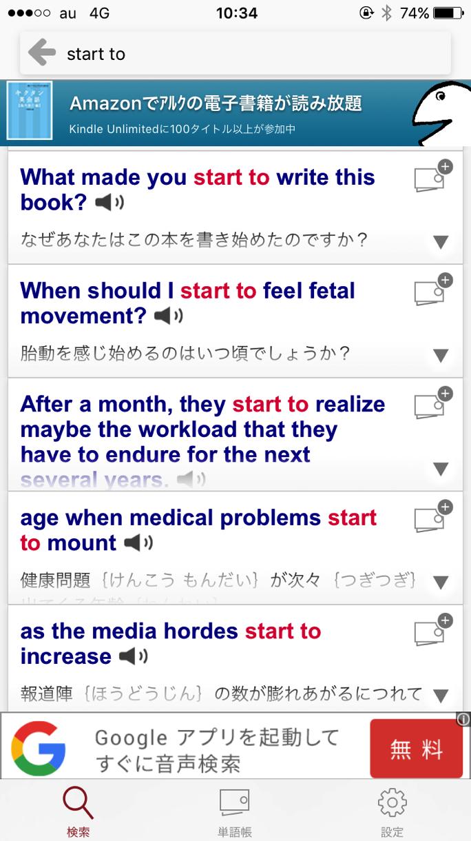 Eijiro pro lite search