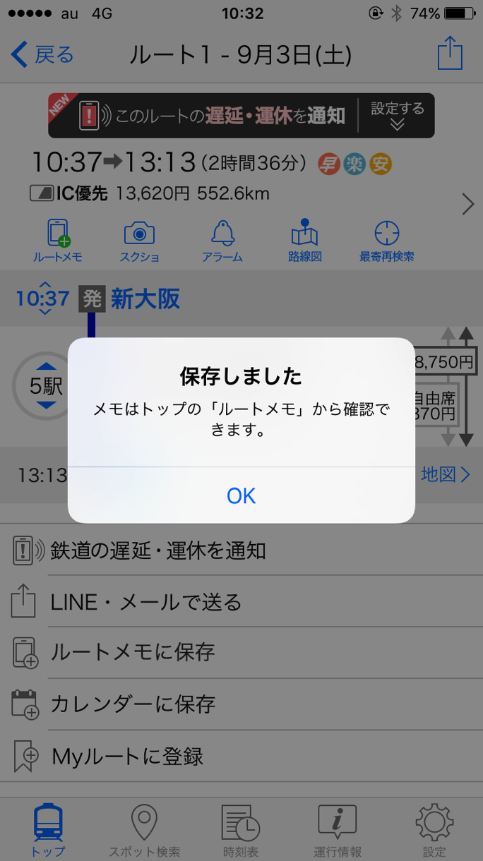 Yahoo train routememo