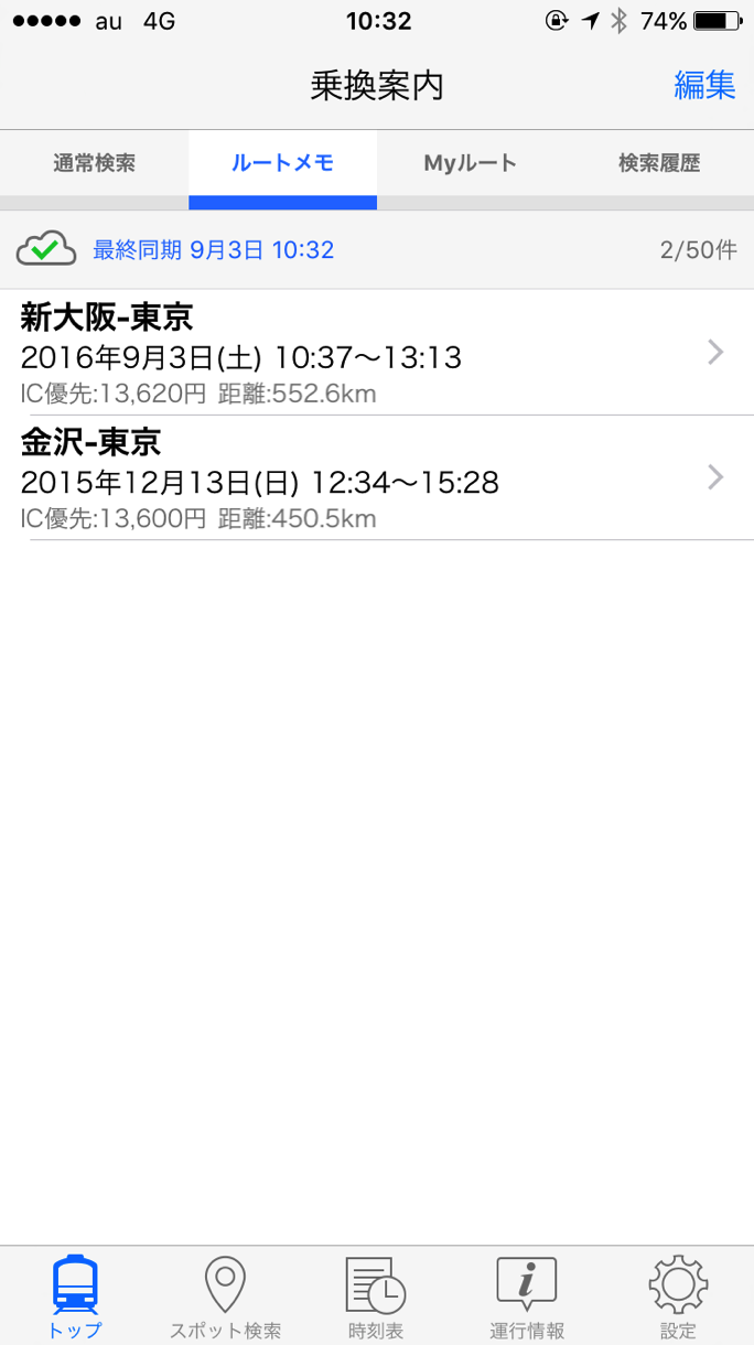 Yahoo train routememo2