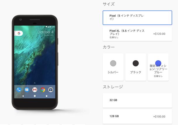 Google pixel option