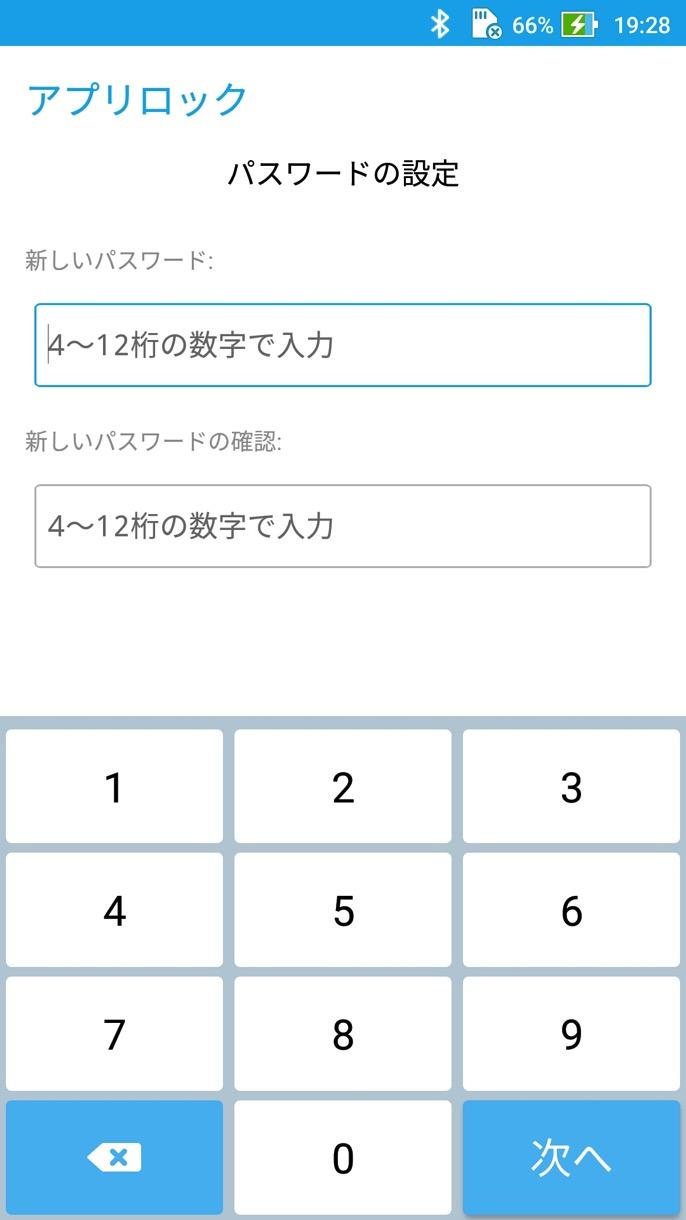 Zenfone home app lock