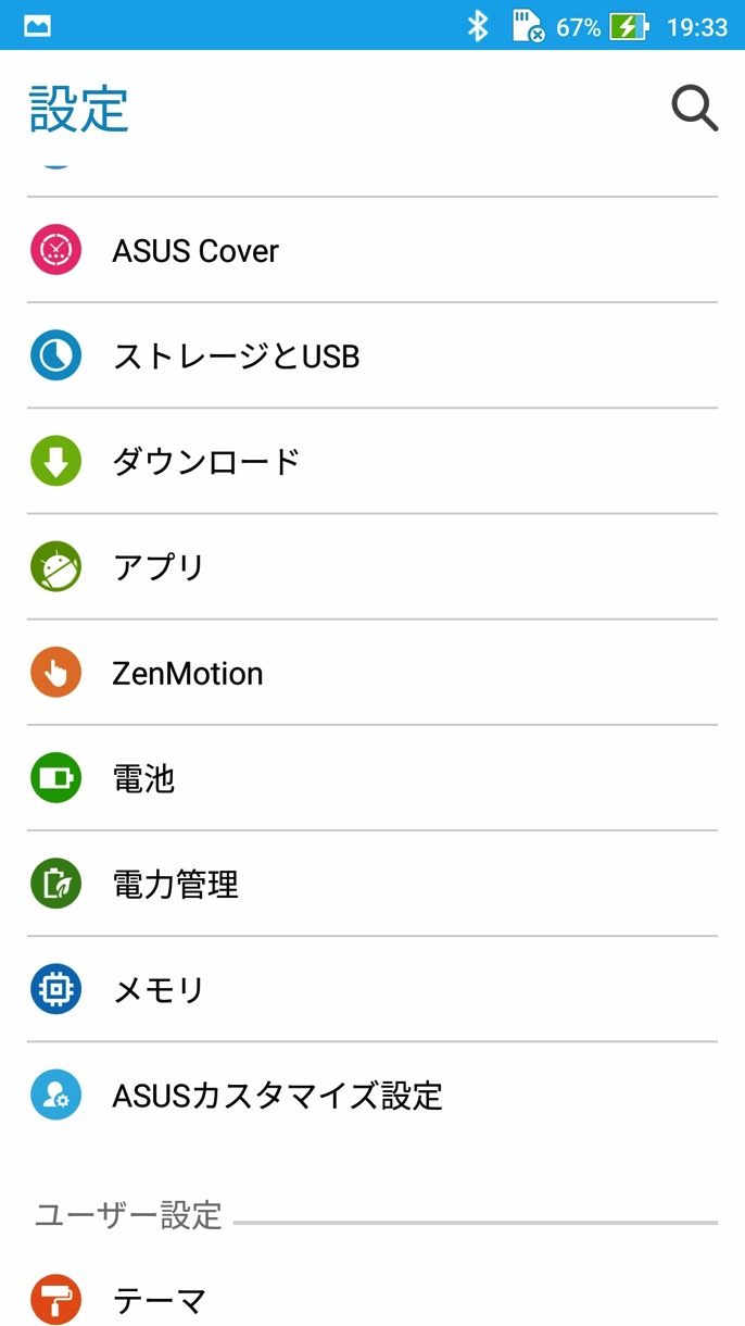 Zenfone3 zenmotion