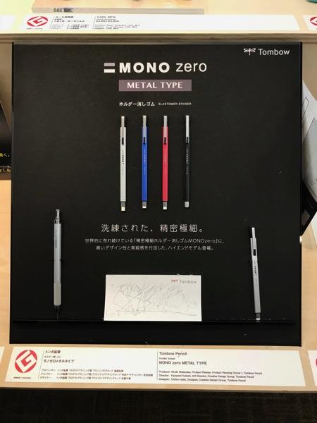 Mono zero metal type